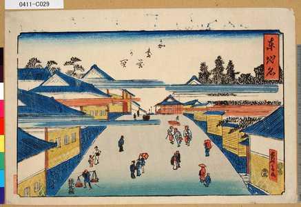一景: 「東地名」「嘉寿美か關」 - 東京都立図書館