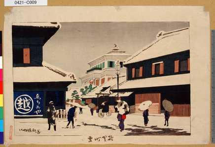 0421-C009「駿河町雪」 ・・-『』