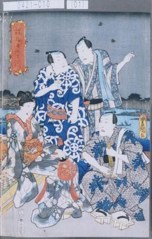歌川国貞: 「隅田乃蛍狩」 - 東京都立図書館