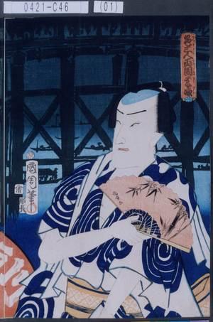 0421-C046(01)「色三人両国暮涼」 ・07・(見立)『』
