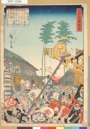 0421-C049「江戸名勝圖會」 「新肴場」・・-『』