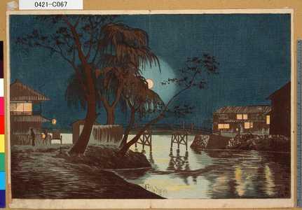 0421-C067「[今戸橋茶亭の月夜]」 ・・-『』
