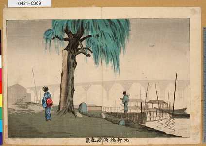0421-C069「元柳橋両國遠景」 ・・-『』