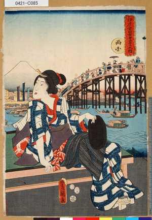 0421-C085「江戸ノ富士十景之内」 「两國」・・-『』