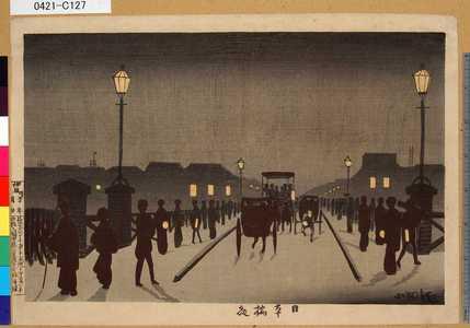 小林清親: 「日本橋夜」 - 東京都立図書館