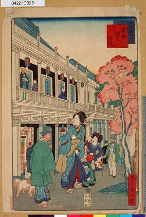 Utagawa Kuniteru: 「東京名勝之内」「京橋煉瓦石造」 - Tokyo Metro Library