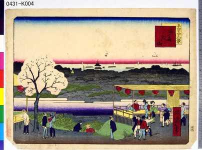 一景: 「東京三十六景」 「二十五」「あたご山」 - 東京都立図書館