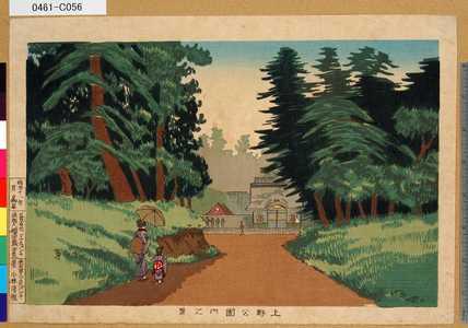 0461-C056「上野公園内之景」 ・・-『』