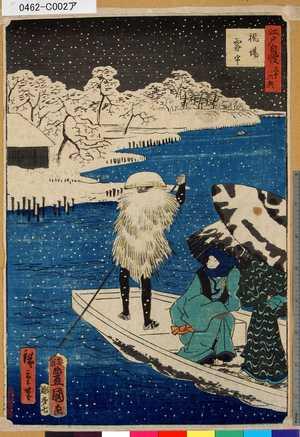 Utagawa Kunisada: 「江戸自慢三十六興」 「橋場雪中」 - Tokyo Metro Library