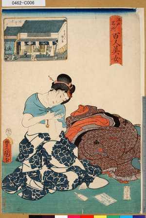 0462-C006「江戸名所百人美女」 「淺草す八丁」・・-『』