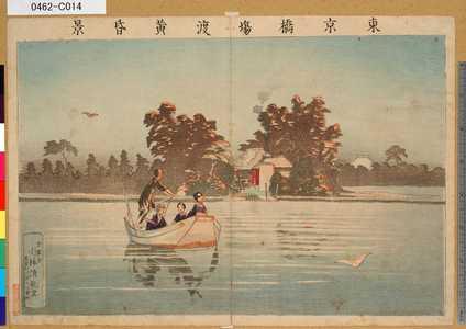 0462-C014「東京橋塲渡黄昏景」 ・・-『』