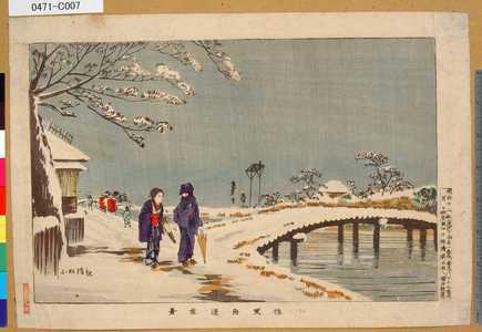 0471-C007「小梅曳舟通雪景」 ・・-『』
