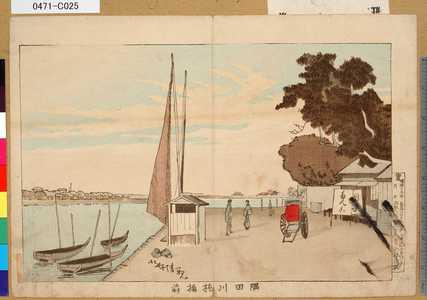 0471-C025「隅田川枕橋前」 ・・-『』