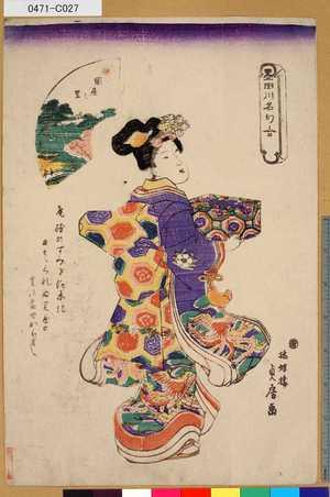 0471-C027「墨田川名句合」「関屋之里」 ・・-『』