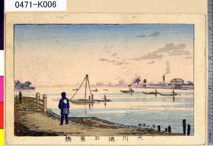 井上安治: 「大川端石原橋」 - 東京都立図書館