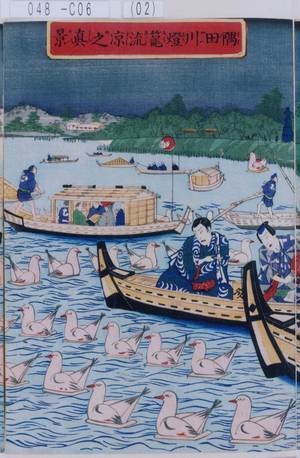 Utagawa Kunisada III: 「隅田川燈篭流涼之真景」 - Tokyo Metro Library