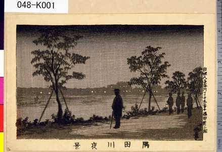 048-K001「隅田川夜景」 「隅田川夜景」・・『』