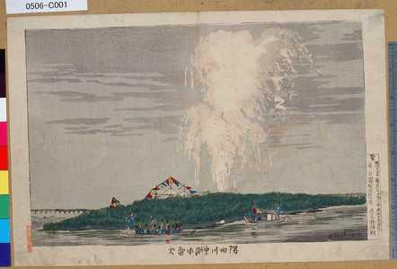 0506-C001「隅田川中洲水雷火」 ・・-『』