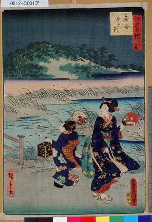 歌川国貞: 「江戸自慢三十六興」 「落合ほたる」 - 東京都立図書館