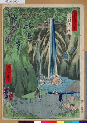 一景: 「東京名所四十八景」 「王子不動の瀧」「十三」 - 東京都立図書館