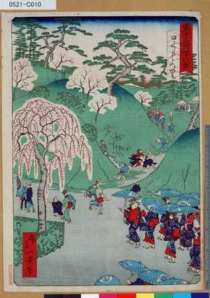 一景: 「東京名所四十八景」 「日くらしの里」「第九」 - 東京都立図書館