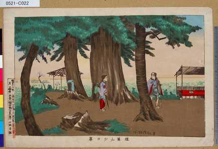 0521-C022「道灌山夕日暮」 ・・-『』