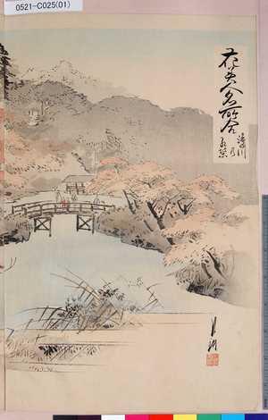 0521-C025(01)「花美人名所合」「滝の川の紅葉」 ・・-『』