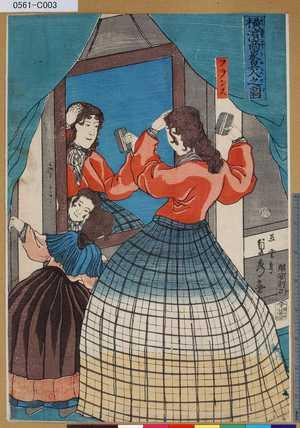 Utagawa Sadahide: 「横濱商家異人之圖」「フランス」 - Tokyo Metro Library