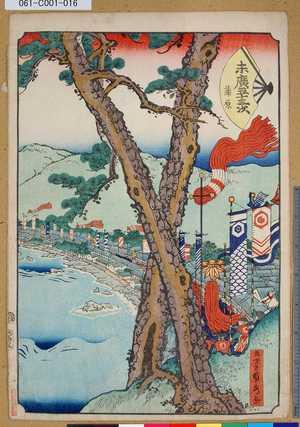 Utagawa Sadahide: 「末廣五十三次」「蒲原」 - Tokyo Metro Library