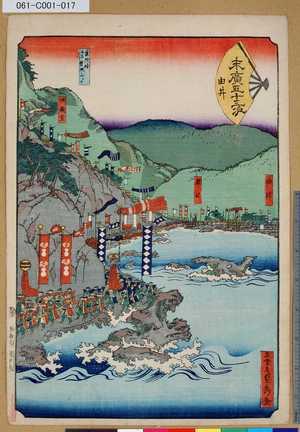 Utagawa Sadahide: 「末廣五十三次」「由井」 「薩陀峠本名磐城山ト云」「由井」「倉沢」「地蔵堂」 - Tokyo Metro Library