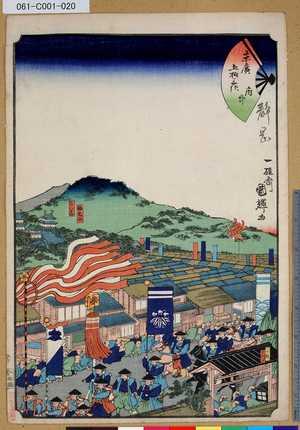 Utagawa Kuniteru: 「末廣五拾三次」「府中」 「仙元山」「ミヅハタ山」「二丁町」「大門口」 - Tokyo Metro Library