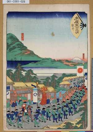 Utagawa Kuniteru: 「末廣五十三次」「袋井」 「アキハサン」「冨士山遠景」 - Tokyo Metro Library