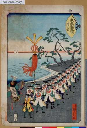 Utagawa Hiroshige II: 「末廣五十三次」「濱松」 - Tokyo Metro Library