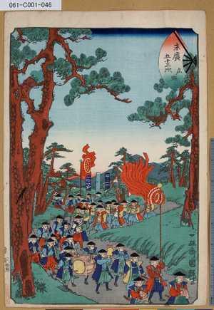 Utagawa Kuniteru: 「末廣五十三次」「庄野」 - Tokyo Metro Library