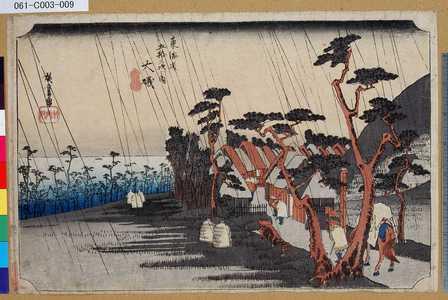 061-C003-009「東海道五拾三次之内」「大磯」「虎ヶ雨」 ・・-『』