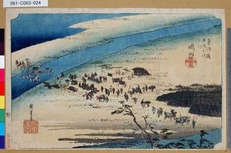 061-C003-024「東海道五拾三次之内」「嶋田」「大井川駿岸」 ・・-『』