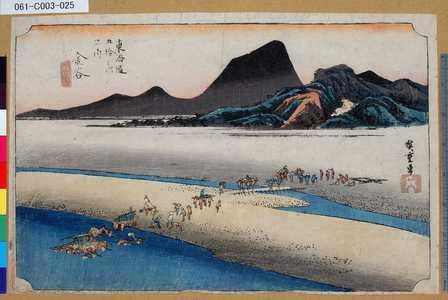 061-C003-025「東海道五拾三次之内」「金谷」「大井川遠岸」 ・・-『』