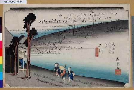 Utagawa Hiroshige: 「東海道五拾三次之内」「二川」「猿ヶ馬場」 - Tokyo Metro Library