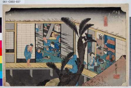 Utagawa Hiroshige: 「東海道五拾三次之内」「赤坂」「旅舎招婦ノ圖」 - Tokyo Metro Library