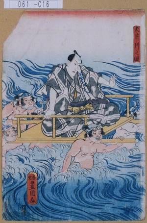 061-C016「大井川之図」 ・・(見立)『』