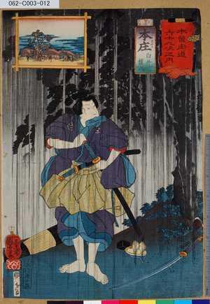 Utagawa Kuniyoshi: 「木曾街道六十九次之内」「十一」「本庄 白井權八」 - Tokyo Metro Library