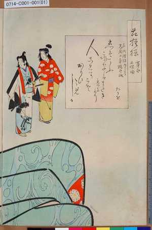 0714-C001-001(01)「花模様 寛永正保頃」 ・・-『』
