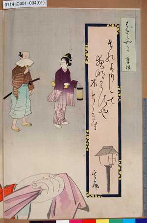 小林清親: 「はなもやう 享保」 - 東京都立図書館