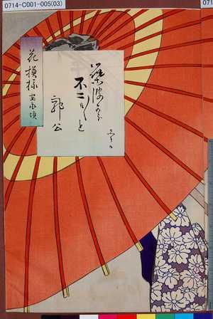 小林清親: 「花模様 安永頃」 - 東京都立図書館