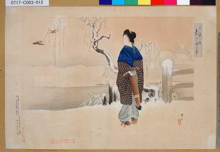 Mizuno Toshikata: 「三井好都のにしき」 「〔朝の雪〕」 - Tokyo Metro Library