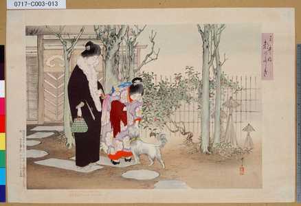 Mizuno Toshikata: 「三井好都のにしき」 「〔愛犬〕」 - Tokyo Metro Library