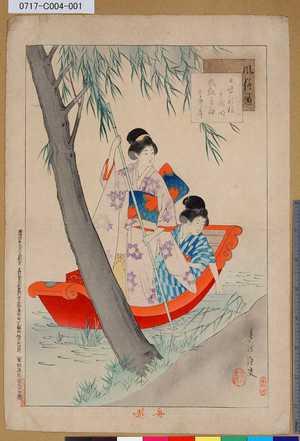 0717-C004-001「風俗通」「舟遊」 「日照新粧 水底明 風飄香袖 空中挙」・・-『』