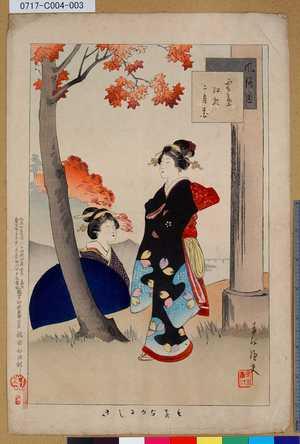 0717-C004-003「風俗通」「もみぢかにしき」 「霜葉紅於二月花」・・-『』