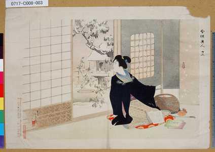 水野年方: 「今様美人」 「十二 雪見」 - 東京都立図書館