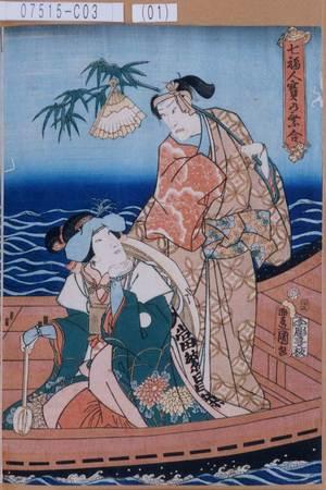 07515-C003(01)「七福人宝の乗合」 ・01・(見立)『』